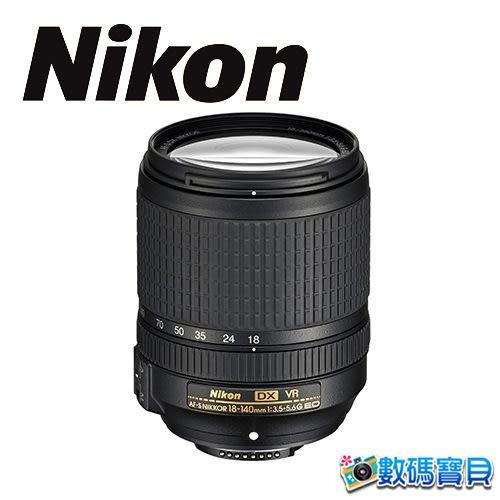 Nikon AF-S DX NIKKOR 18-140mm F3.5-5.6G ED VR 【6期0利率,贈鏡頭三寶,國祥公司貨】 全新拆鏡 無外盒