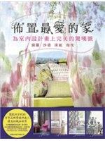 二手書博民逛書店《佈置最愛的家 為室內設計畫上完美的驚嘆號:窗簾 沙發 牀組 抱
