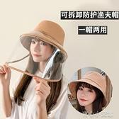 面罩 可拆卸面罩防護帽子防飛沫遮臉隔離女生 育心館