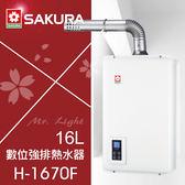 【有燈氏】櫻花 16L 數位 恆溫 強制排氣 熱水器 天然 液化 瓦斯熱水器 分段火排【H-1670F】