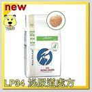 【zoo寵物商城】皇家處方 LP34泌尿道疾病貓咪 (3.5kg)(約等一星期)