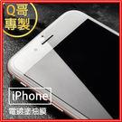 Q哥專門製造i7/i7 Plus/i6/i6+/i5 玻璃玻璃貼  進口玻璃/防油污/滑順觸感/清晰