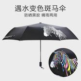 自動傘雨傘男折疊遮陽傘防紫外線女個性全自動晴雨兩用創意潮流
