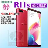 OPPO R11S 星幕屏紅色特別版 贈原廠皮套 6.01吋 4G/64G 智慧型手機 0利率 免運費