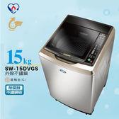 SANLUX台灣三洋 洗衣機 15公斤DD直流變頻超音波單槽洗衣機 SW-15DVGS
