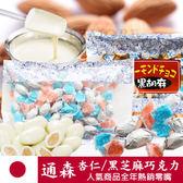 日本超限定 通森 杏仁白巧克力 / 黑芝麻巧克力 185g 杏仁 白巧克力豆 芝麻巧克力 日本巧克力
