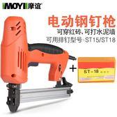 電動鋼釘槍 線槽打釘器 射釘槍混泥土鋼排釘搶木工釘線槽專用工具