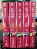挖寶二手片-R32-正版DVD-歐美影集【銀河飛龍 第1~5季/系列合售】-(直購價)海報是影印