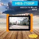 HBS-7100P 7吋網路1200萬同軸800萬 同軸音頻測試 4KHDMI 2KVGA 五合一工程寶 監視器測試