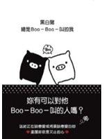 二手書博民逛書店 《黑白豬:總是Boo-Boo-叫的我》 R2Y ISBN:9576865352│HoshinoAtsuko