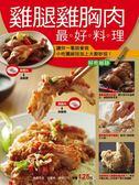 (二手書)雞腿雞胸肉最好料理