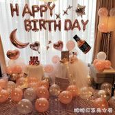 派對裝飾品-男女孩生日快樂趴體裝飾派對氣球浪漫驚喜場景布置兒童背景墻用品 糖糖日繫