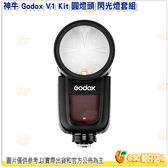 @3C 柑仔店@ 神牛 Godox V1 Kit 圓燈頭 閃光燈套組 鋰電池 閃光燈 打光燈 攝影棚 公司貨