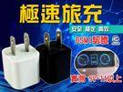 商檢合格 5V 1A 電源供應器 充電器 插座 旅充 充電頭 豆腐頭/MP3/藍芽耳機/音箱/喇叭/手機/自拍棒