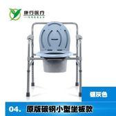 老人坐便椅折疊行動成人馬桶椅孕婦坐便器坐廁椅【04款 原版碳鋼小型坐板款】