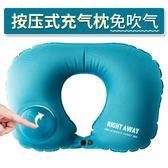 便攜旅行睡覺神器護頸脖子u型枕坐車長途按壓充氣枕頭飛機u形頸枕