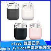 elago Apple AirPods 充電盒保護套