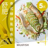 健康首選【樸粹水產】舒肥泰式檸檬虱目魚肚 180g/片 5片入