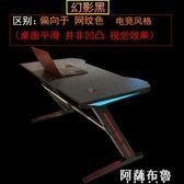 電腦桌 台式電腦桌家用簡約單人辦公桌子網吧定制競技桌 igo阿薩布魯
