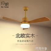 吊燈扇 風扇燈吊扇燈餐廳客廳臥室現代簡約北歐風格燈具實木原木日式吊燈 MKS阿薩布魯