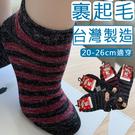 【現貨】MIT台灣製 安哥拉毛船形襪 條紋隱形襪 20-26CM 4色【JL188019】