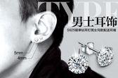 男士耳釘S925純銀耳釘仿鑚石耳環水鑚耳飾品女防過敏男士禮物   提拉米蘇