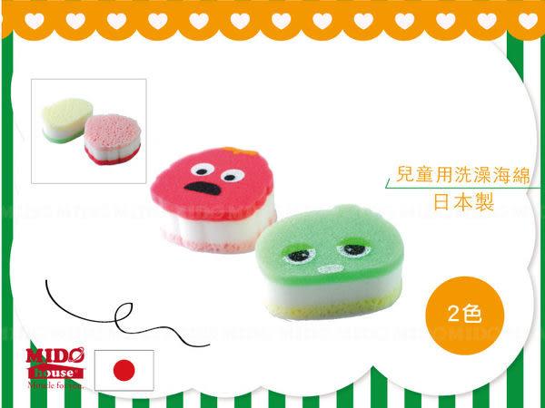 日本製 兒童用洗澡海棉 2色《Midohouse》