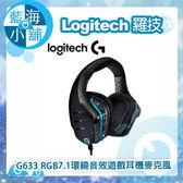 Logitech 羅技 G633 RGB 7.1環繞音效遊戲耳機麥克風