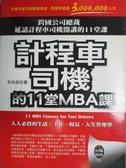 【書寶二手書T2/心靈成長_KGZ】計程車司機的11堂MBA課_石向前