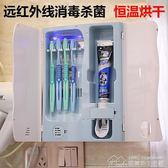 牙刷消毒器紫外線遠紅外線免打孔吸壁式抖音封閉式烘干牙刷架家用  居樂坊生活館YYJ
