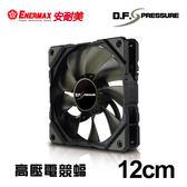 保銳 ENERMAX 12公分 電腦風扇 D.F.Pressure 高壓電競蝠 UCDFP12P