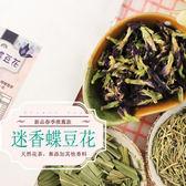 迷香蝶豆花茶包/15小包 蝶豆花、迷迭香、香茅 花茶包 新品上市 【正心堂】