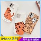 慵懶老虎 iPhone SE2 XS M...