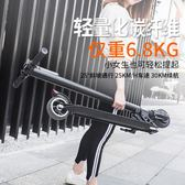 碳纖維電動滑板車成人摺疊式兩輪代步車迷你型電動車鋰電池電瓶車WD 晴天時尚館