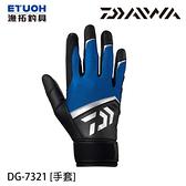 漁拓釣具 DAIWA DG-7321 藍 [鐵板手套]