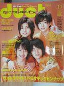 【書寶二手書T2/雜誌期刊_XCL】duet_2008/11_關8NEWS等_日文雜誌