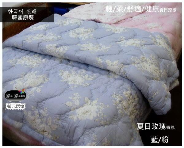 韓國原裝【夏日玫瑰】藍色/超輕量/涼適/˙澎軟雲端涼被系列(150*200cm)˙典藏版家