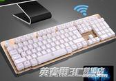 無線鍵盤充電背光游戲電腦台式家用機械手感鍵鼠套裝ATF 英賽爾3C