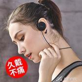 無線藍芽耳機掛耳式頭戴跑步運動雙耳音樂耳掛式耳麥 樂芙美鞋
