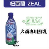 ZEAL真摯[紐西蘭犬貓專用鮮乳,1000ml] 產地:紐西蘭