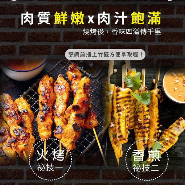 黃金沙嗲雞柳條500g 燒烤 香煎 泰亞迷 冷凍配送[CO171002]千御國際