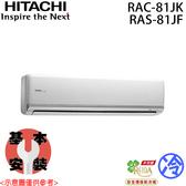 【HITACHI日立】11-14坪 變頻分離式單冷冷氣 RAC-81JK / RAS-81JF 免運費 送基本安裝