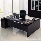 老板桌總裁桌簡約現代單人經理桌椅組合大班台主管辦公桌辦公家具 開春特惠 YTL
