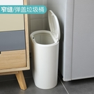 垃圾桶 按壓式夾縫垃圾桶家用廚房小紙簍客廳臥室衛生間帶蓋垃圾筒【幸福小屋】