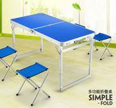 折疊桌 戶外折疊桌子餐桌桌子折疊擺攤折疊桌鋁合金桌家用wy 一件免運