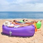 充氣沙發 戶外懶人充氣沙發袋便攜式空氣沙發午休床網紅氣墊床單人吹氣椅子 遇見初晴YJT