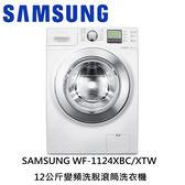 SAMSUNG WF1124XBC 12公斤變頻洗脫滾筒洗衣機★結帳再折 12KG 變頻洗脫滾筒洗衣機 含基本安裝 免運