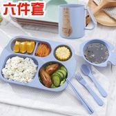 兒童餐盤分隔餐盤家用早餐盤子分格盤餐具6件套LJ7977『miss洛羽』