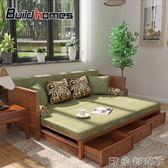 筑家 實木沙發床簡約現代可折疊多功能兩用客廳小戶型雙人1.5米 igo全館免運