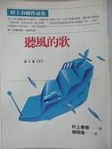 【書寶二手書T1/翻譯小說_CXL】聽風的歌_賴明珠, 村上春樹